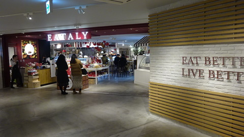 201802東京駅Eataly (2)