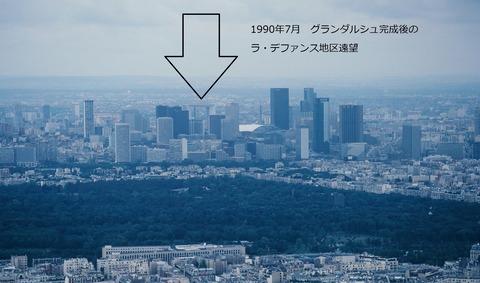 エッフェル塔からデファンス眺望199007