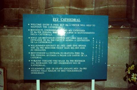 イーリー大聖堂は入場無料だが要寄付198107