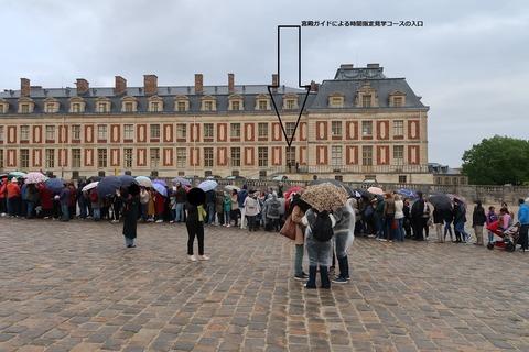 Versaillesガイドツアー受付