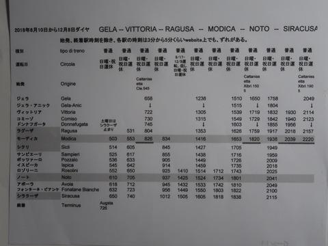 SiraGela線時刻表Sep2018 (2)