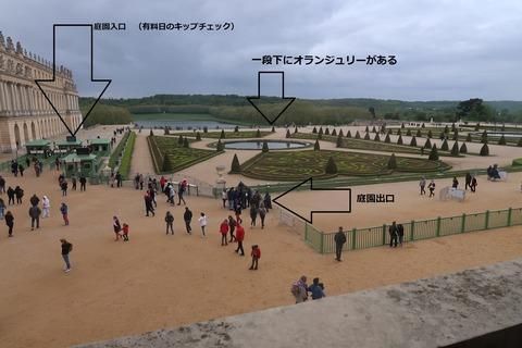 Versailles201A庭園有料入口風景