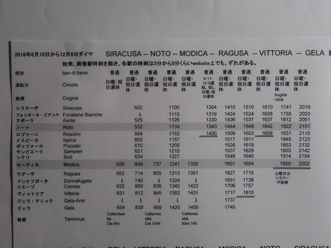 SiraGela線時刻表Sep2018 (1)