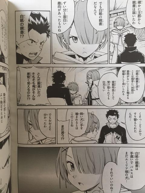 リゼロ 漫画 三 章