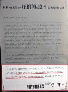 ポリピュアEX 柴開発研究者コメント1000