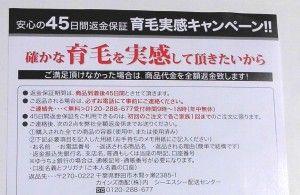 ポリピュアEX返金保障キャンペーン2