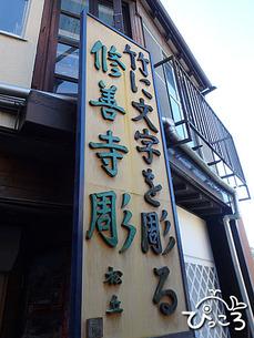 0218_修善寺彫り