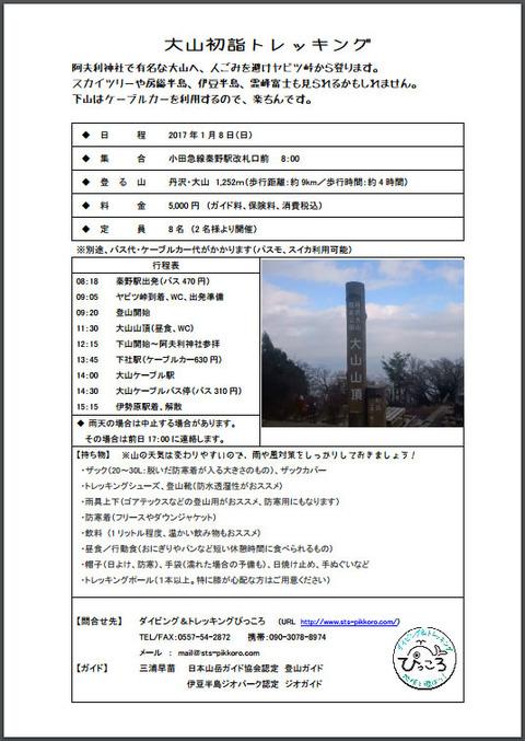 20170108_ooyama_boshuu