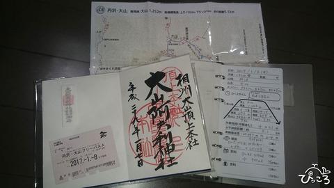 0107_御朱印と山ログ