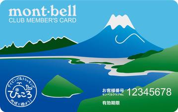 モンベルぴっころサポートカード誕生