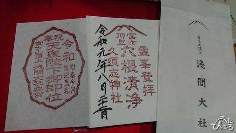 20190822_令和元年の御朱印