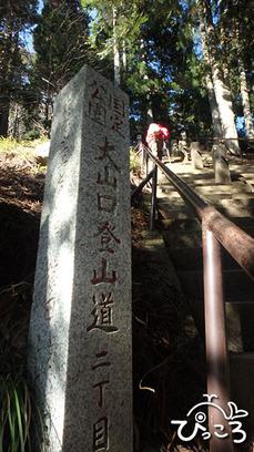0107_スタートの急な石段