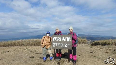20200125_玄岳山頂