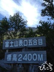 7/30富士山五合目