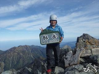 剣岳登頂!