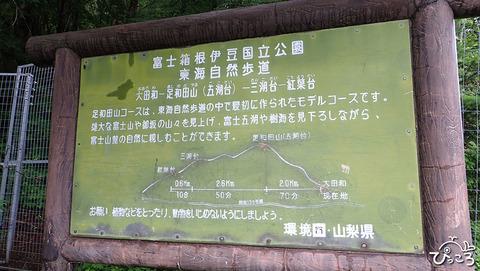 0624_足和田山登山口の看板
