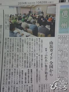 地元の新聞記事