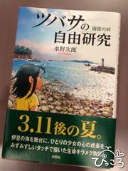 夏休みの課題図書