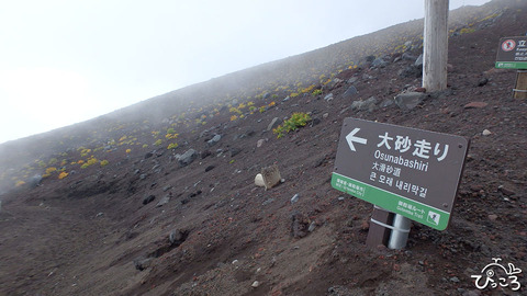 0907_sunabashiri1