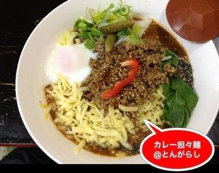 カレー坦坦麺