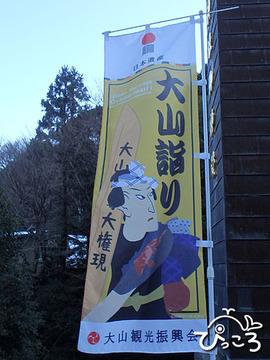 0128大山詣り