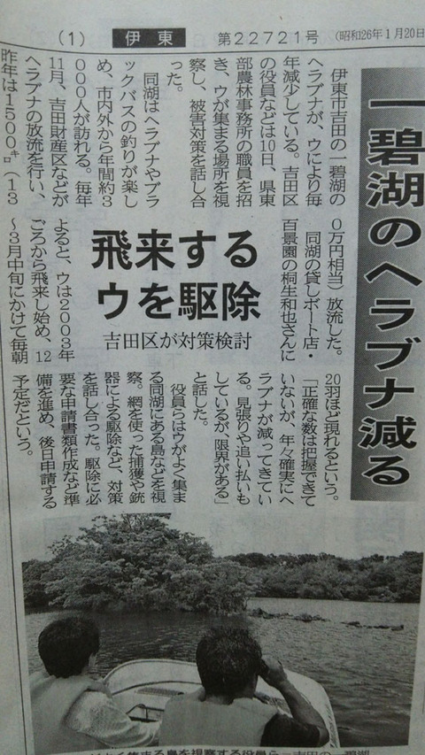 伊豆新聞 記事jpg