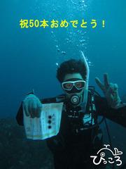 10/13祝50本