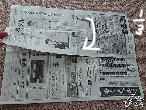 新聞でごみ袋_1