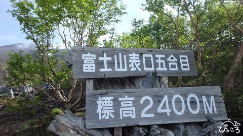 富士宮からの富士登山