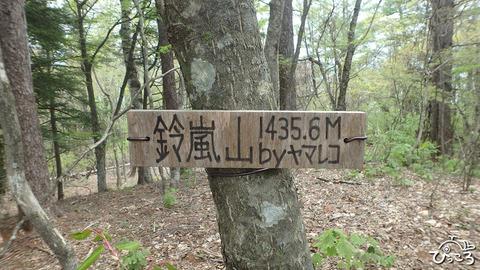 0506_鈴嵐山