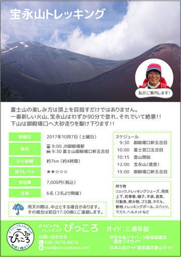 20171007_houeizan
