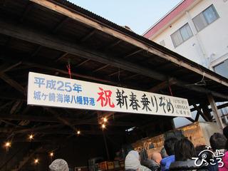 2013-1-2 乗り初め@八幡野
