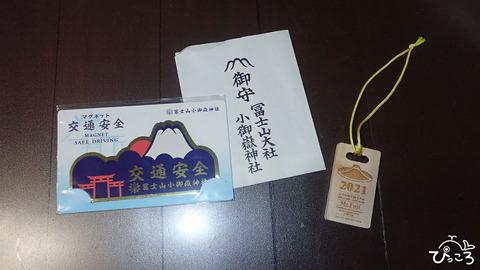 2021年初の富士登山でした