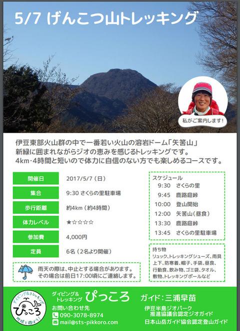20170507_genkotuyama