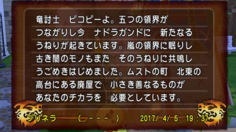 2017-04-05 (1)