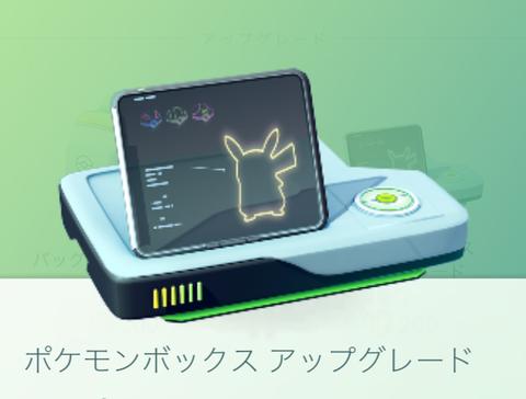 pokemongo-box