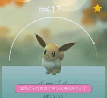 pokemonGO_Okini-5