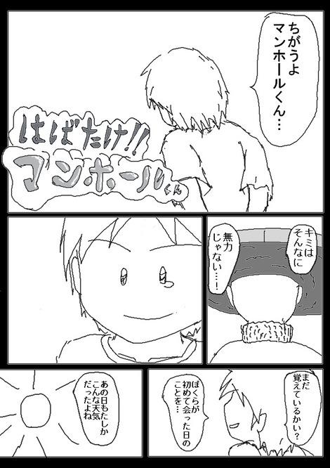 マンホールくん013