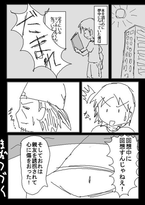 マンホールくん014