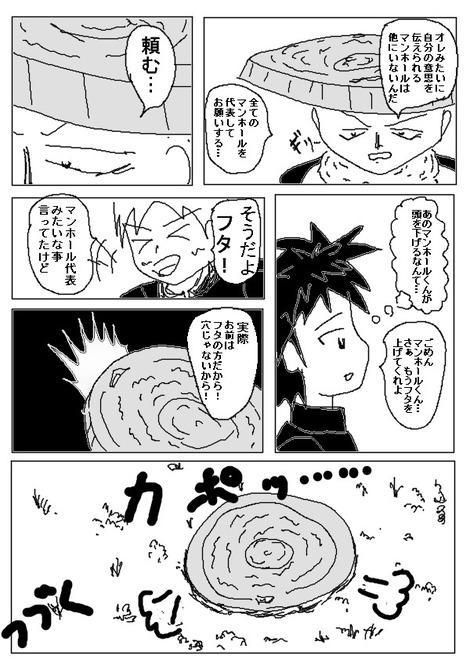 マンホールくん006