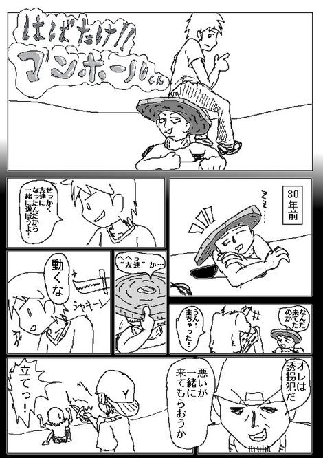 マンホールくん009
