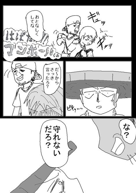 マンホールくん011