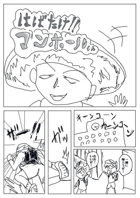 マンホールくん001