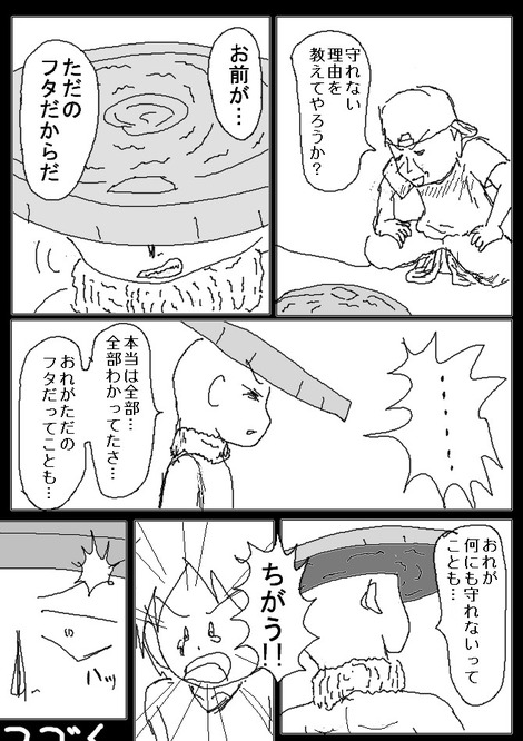 マンホールくん012