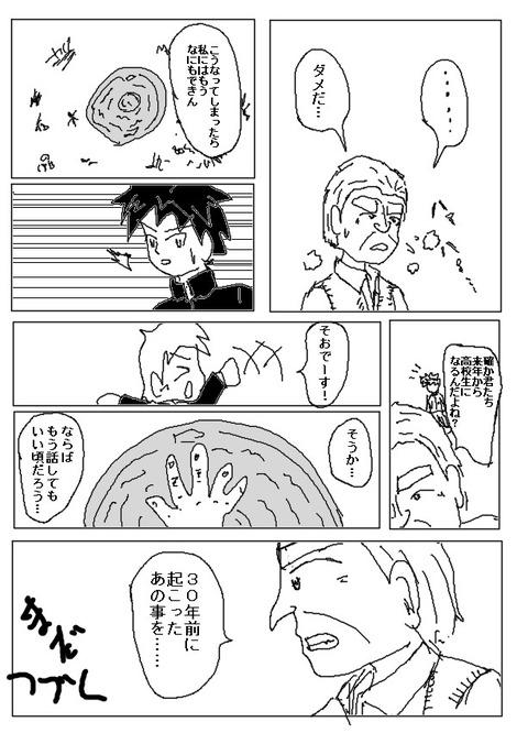 マンホールくん008