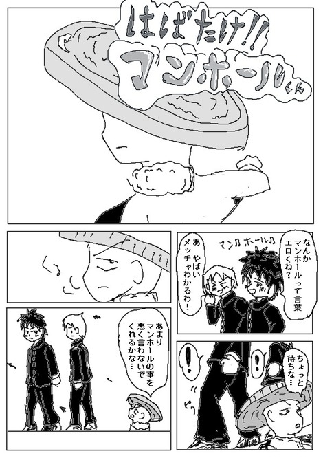 マンホールくん005