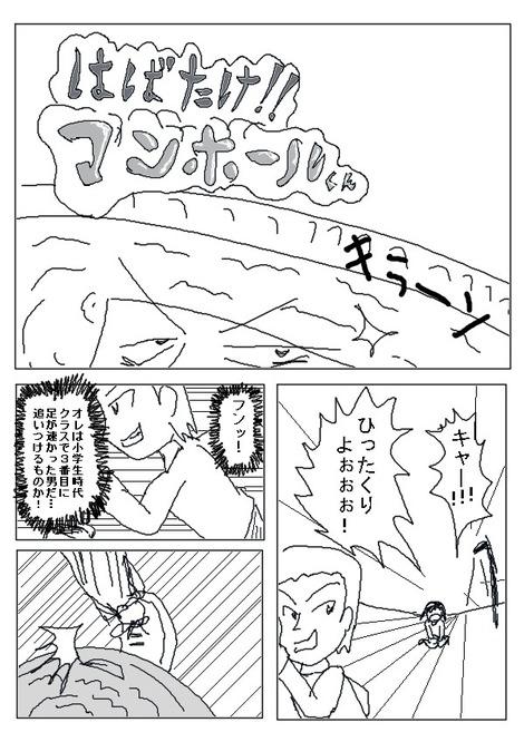 マンホールくん003
