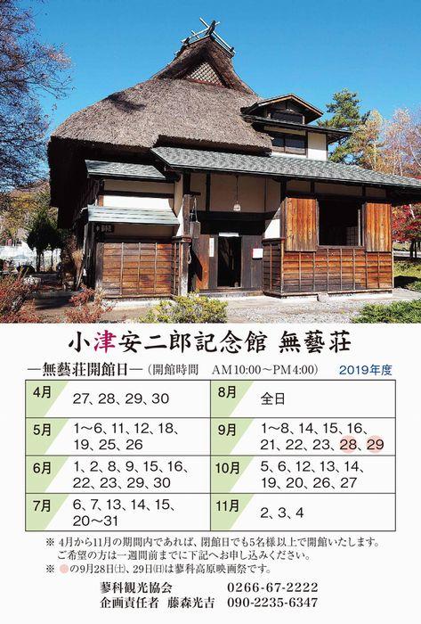 無藝荘開館日_2019-s