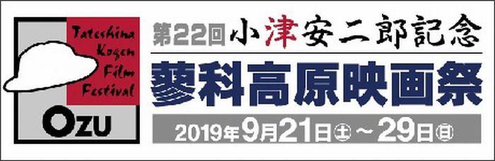 20190928_ozu700