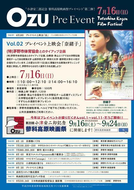 小津映画祭プレイベント02チラシ修正-s